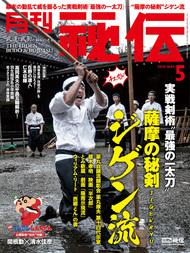 秘伝5月号表紙.jpg
