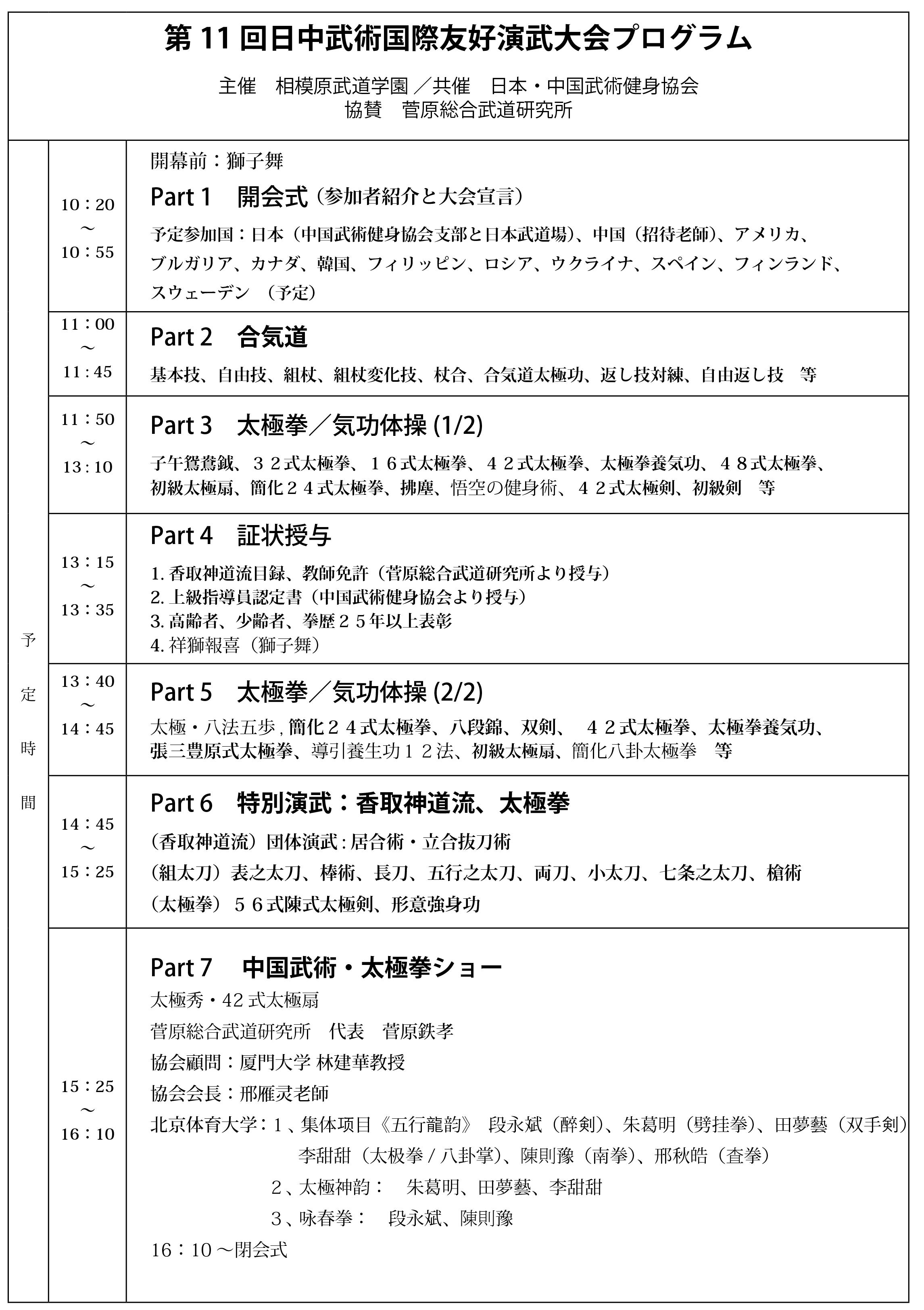 A4大会ポスタープ中とじ両面最小-program only.png