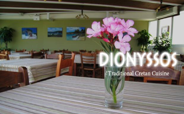 traditional cretan cuisine -  Dionyssos in Mirthios