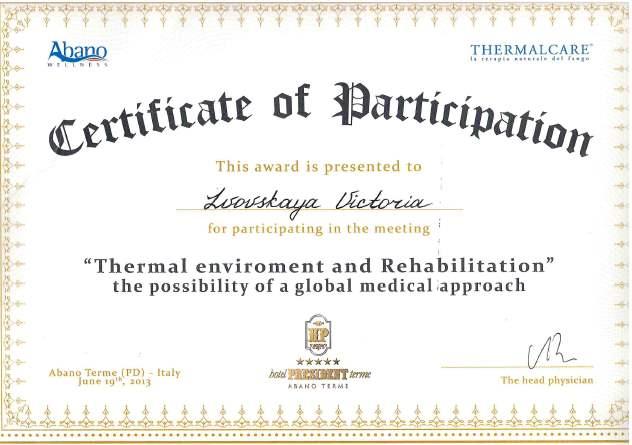 Сертификат Львовской