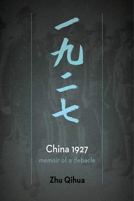 China1927_665px-high.jpg
