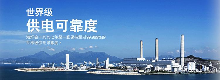 香港电灯有限公司(港灯)于1889年1月24日注册成立,1890年12月开始向港岛供电。港灯最初为香港岛部分地区供电,包括中环商业区的电街灯。首家电厂为湾仔发电厂,位于湾仔星街,初期发电量100千瓦。  1922年,港灯开始为在港岛北部行走的电车供应电力。  1968年,港灯在鸭脷洲兴建全电脑化的发电厂,采用燃油发电。该发电厂于1981年落成,发电量1061兆瓦。  1978年9月,港府正式批准港灯在南丫岛兴建更大规模的发电厂,该发电厂兴建计划分三期进行。  1981年,港灯被香港置地控股有限公司收购。  1983年,香港前途问题未决,加上利率高企,当时负债累累的香港置地控股有限公司把港灯以低价出售给李嘉诚旗下的和记黄埔。  1984年,南丫发电厂第一期完成,包括三台250兆瓦的燃煤发电机组和附属设施,以及整个发电厂用作处理和储存燃油和燃煤的设备。  1989年12月,鸭脷洲发电厂正式停止运作。  1991年,南丫发电厂第二期完成,包括三台采用半户外式燃煤锅炉的350兆瓦发电机组、一台55兆瓦燃气轮机和六台125兆瓦燃气轮机。  1997年,南丫发电厂第三期完成,第三期工程包括两台350兆瓦的燃煤发电机组。同年7月,港灯的系统控制中心正式启用,该系统控制中心位于鸭脷洲电灯大楼,全日24小时监控整个供电系统。  2006年,为支持再生能源发展及保护环境,港灯在南丫岛大岭兴建香港首座风力发电站(南丫风采发电站),设有800千瓦风力发电涡轮机。同年,南丫发电厂的扩建工程于电厂以南的填海土地上发展,共可兴建6台以天然气为燃料的联合循环机组。第一台335兆瓦的燃气机组于2006年7月并网,采用来自澳洲的液化天然气,经位于深圳的天然气接收站气化后,透过全长92公里的海底气体管道输送到电厂。  2010年7月,为使用更多可再生能源,南丫发电厂启用一个550千瓦的太阳能发电系统,并于2013年3月扩建至1兆瓦,令电厂的总装机容量增加至3737兆瓦。  2013年,港灯被整合至港灯电力投资有限公司(港灯-SS)。  2014年1月6日,李嘉诚旗下的电能实业分拆港灯-SS上市的议案获逾99%的股东支持通过。  2014年1月29日,港灯-SS在香港联交所正式挂牌上市。      盈利模式