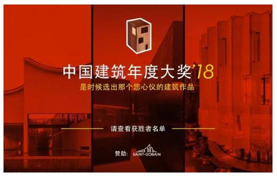 2018中国建筑年度大奖.png