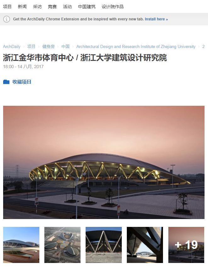 金华体育中心.png
