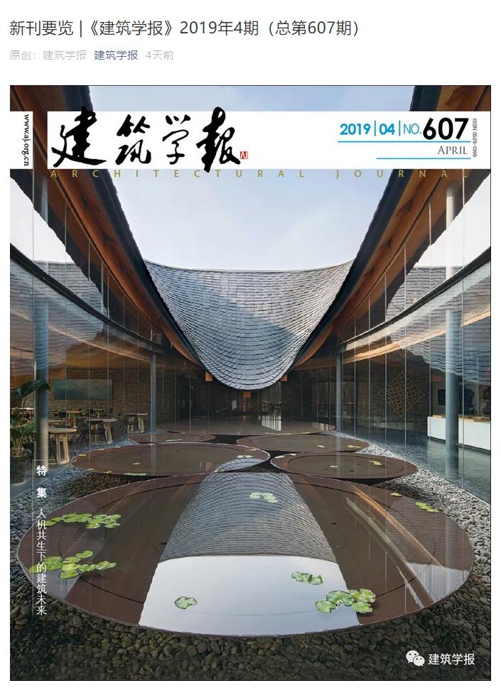 建筑学报.png