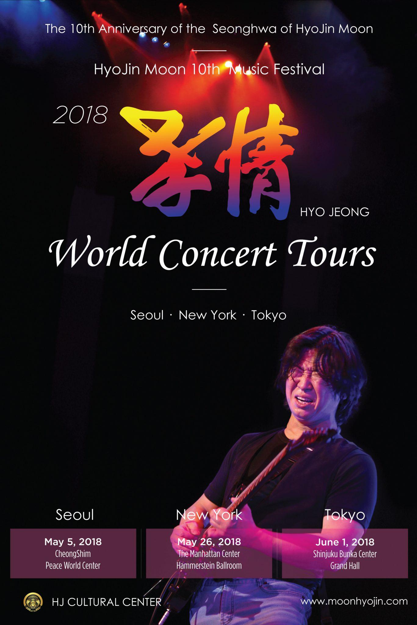10th-MMF-poster-world-v2-1.jpg