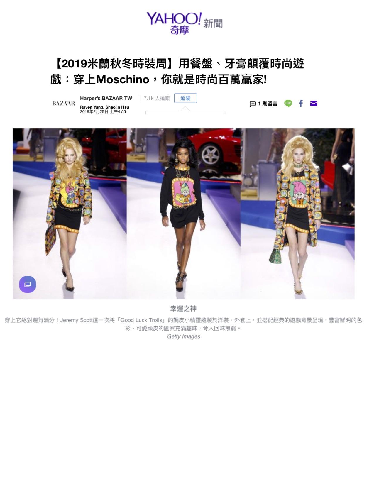 Yahoo News Taiwan - Good Luck Trolls x Moschino.jpg