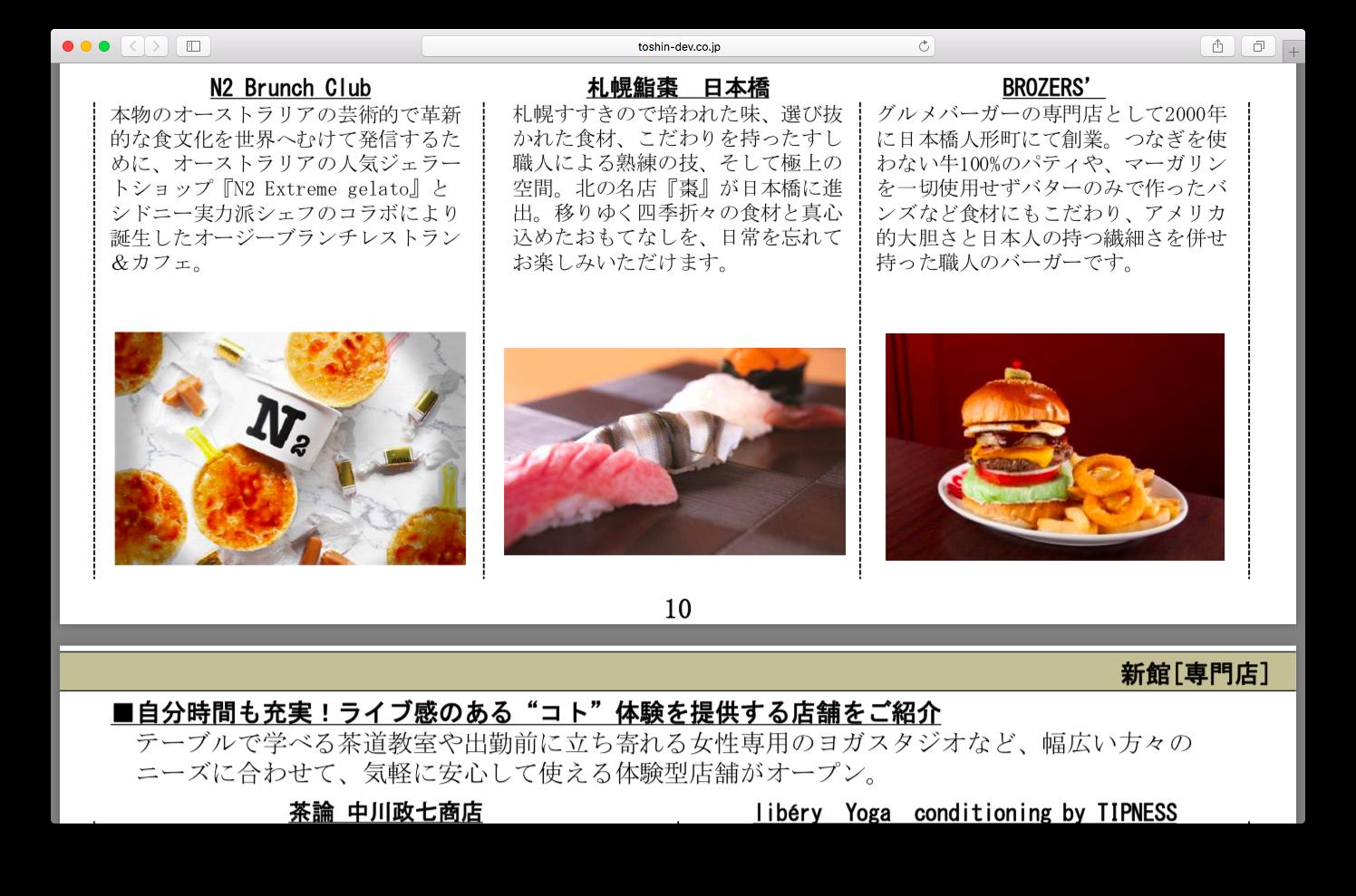 Toshin Development