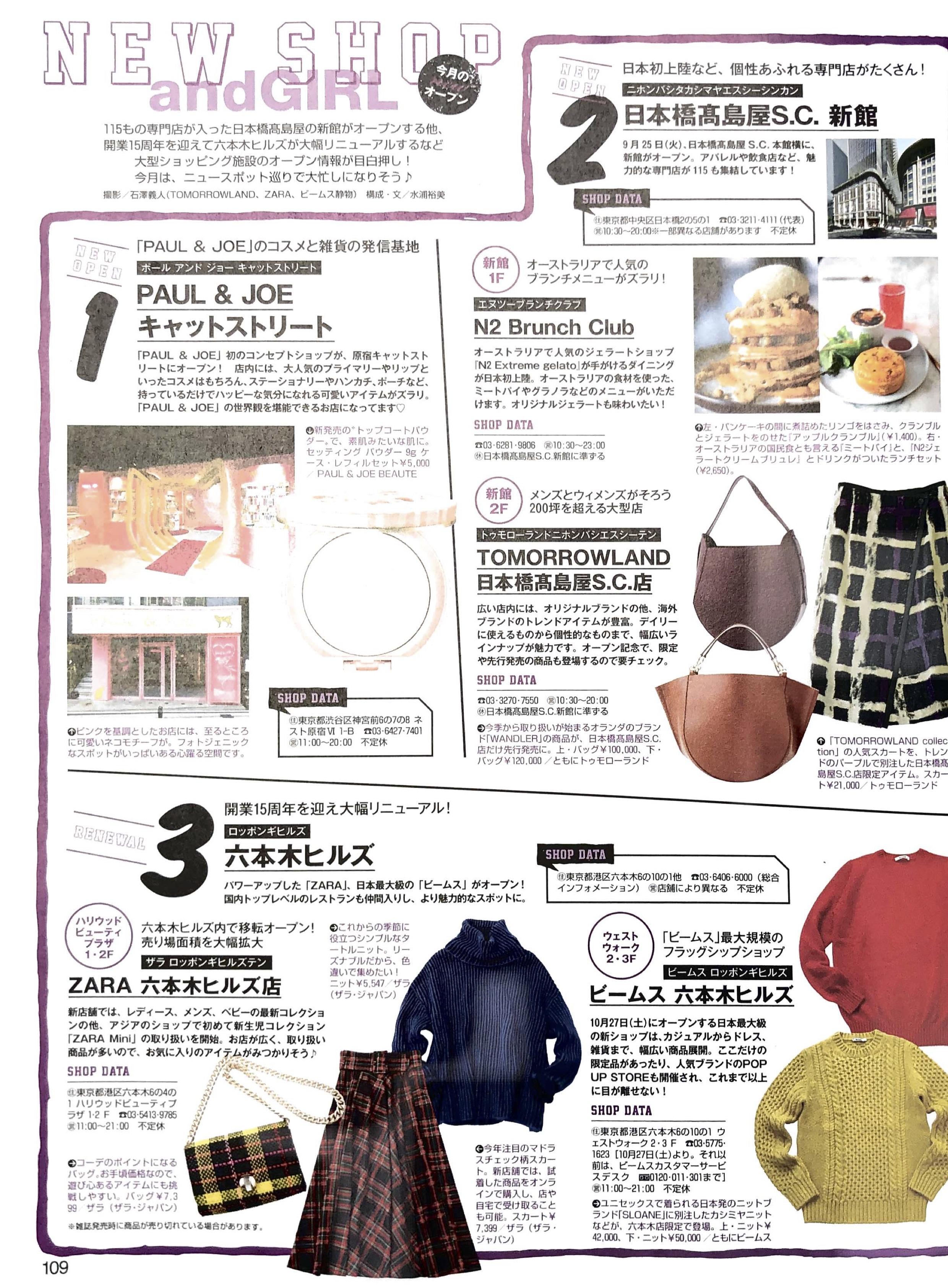 Girl Magazine October