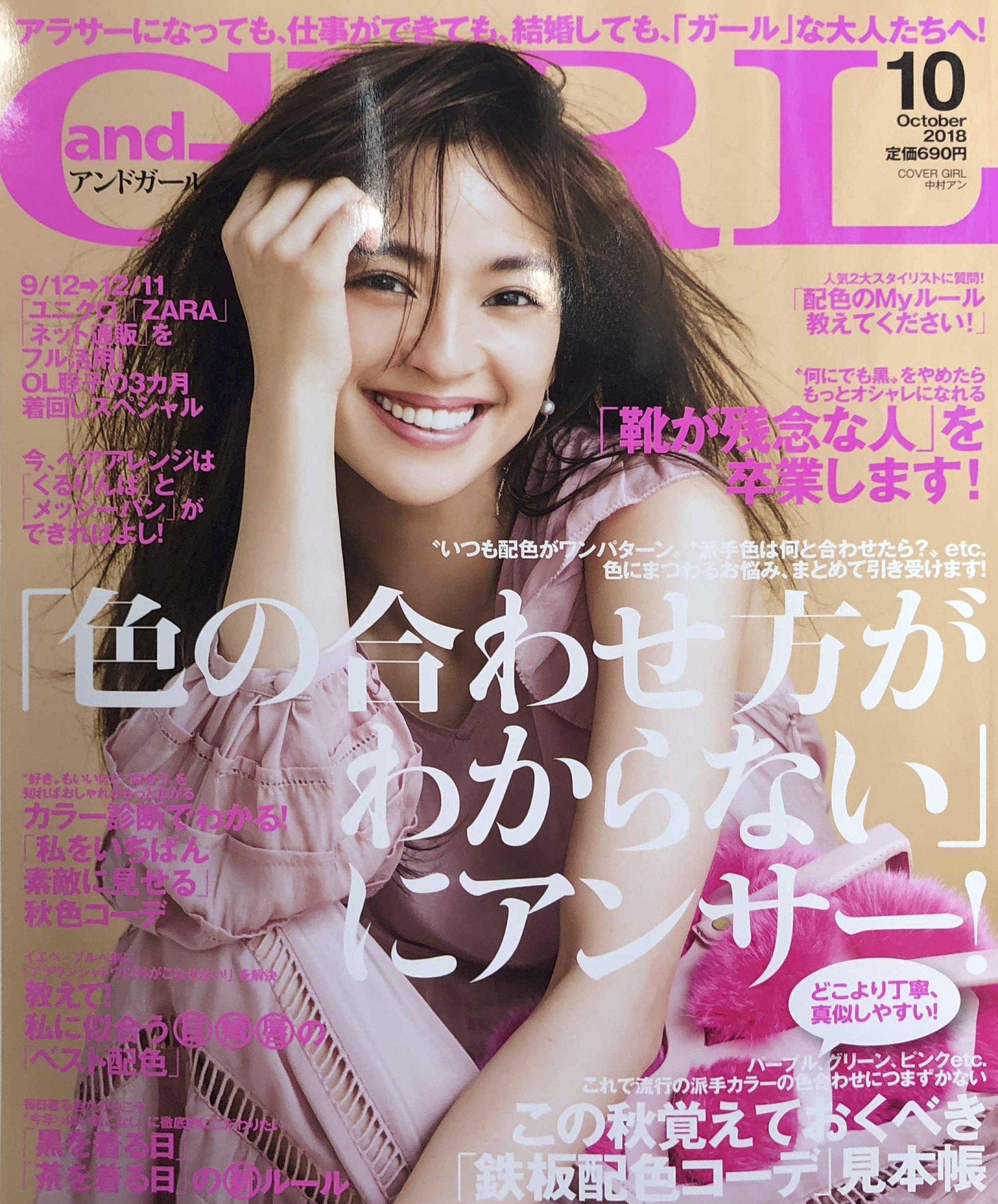 Girl Magazine Cover October