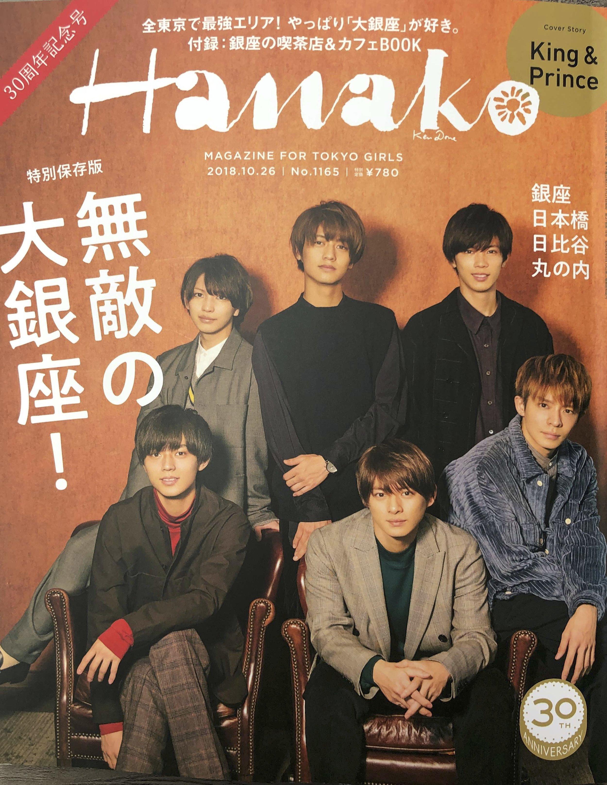 Hanako Magazine Cover October