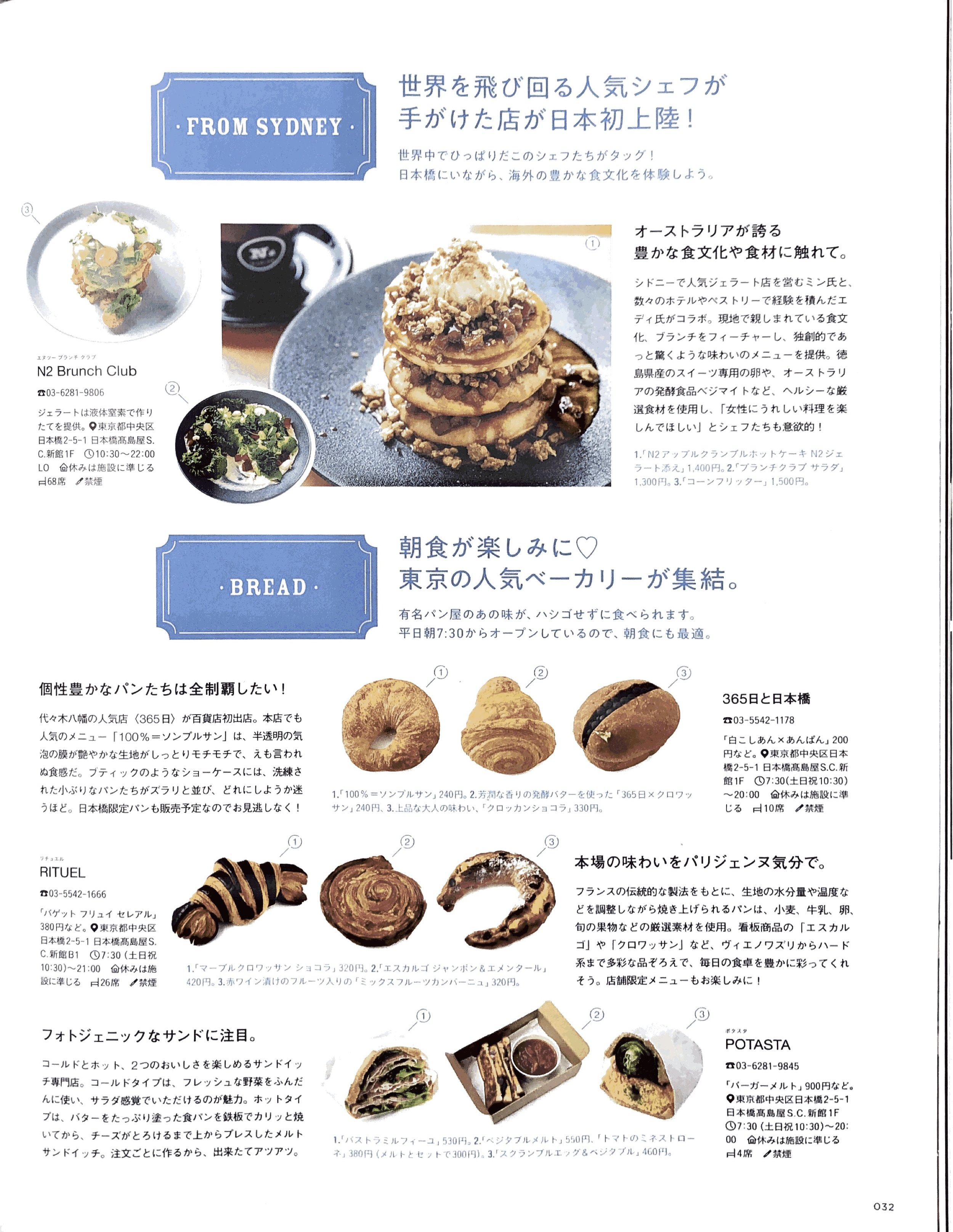 Hanako Magazine October