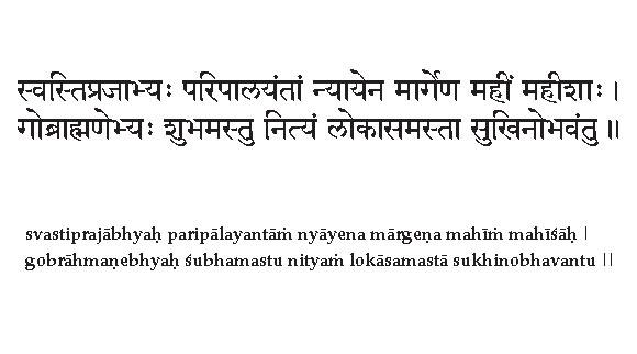 Closing Mantra