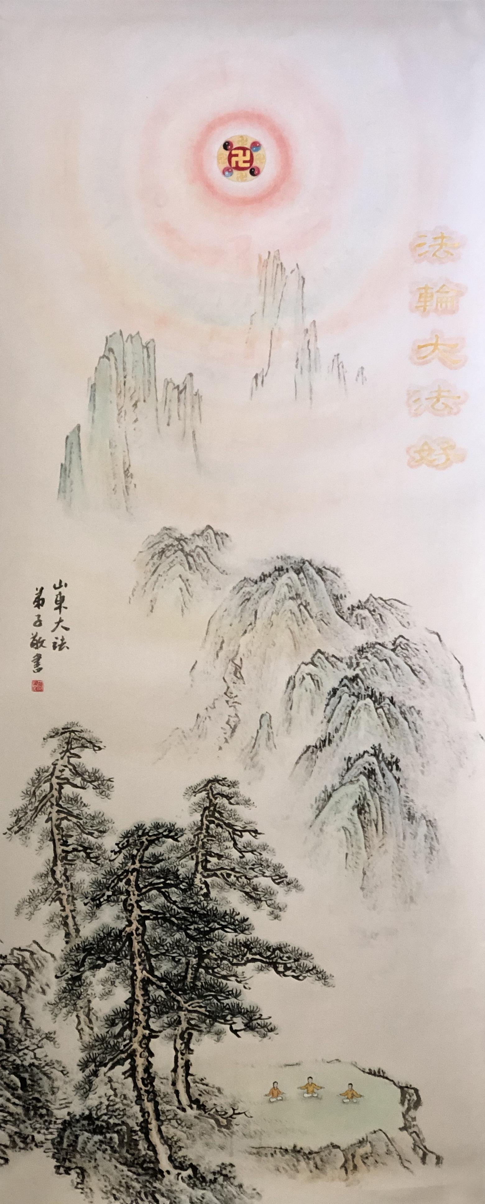 繪畫:昇華   作者:山東大法弟子 同心   來源: 明慧網
