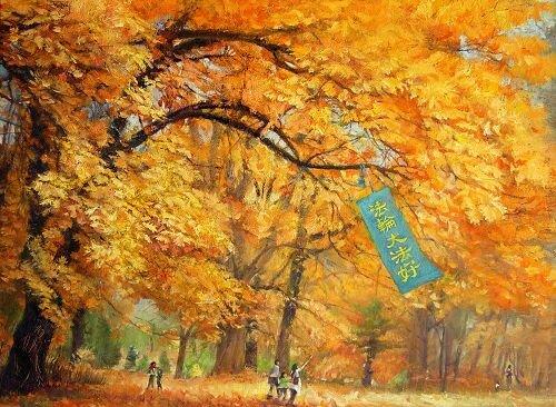 油畫:公園勝景    作者:正揚   來源: 明慧網