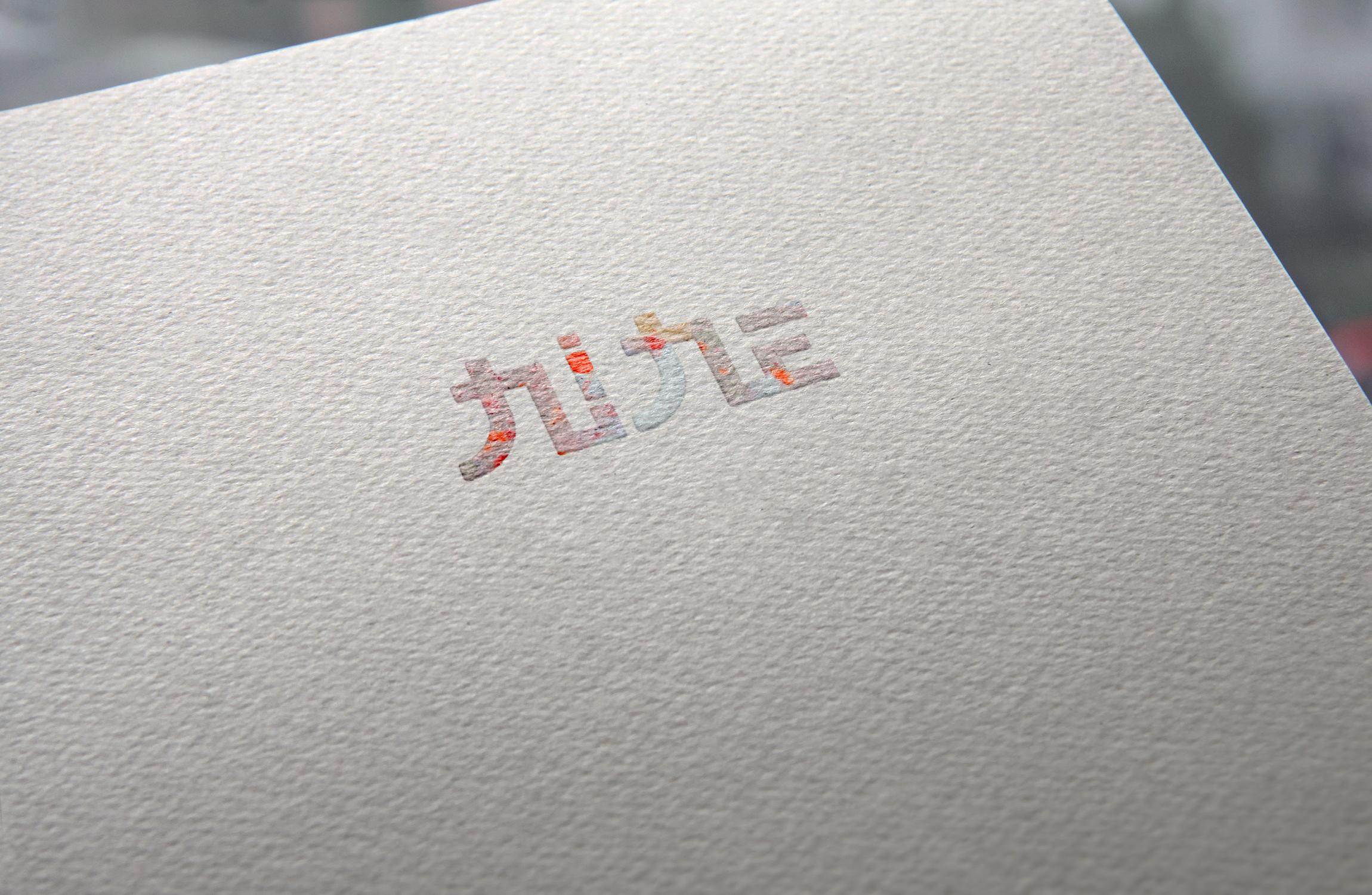 Natural Paper Printed Logo MockUp1.jpg