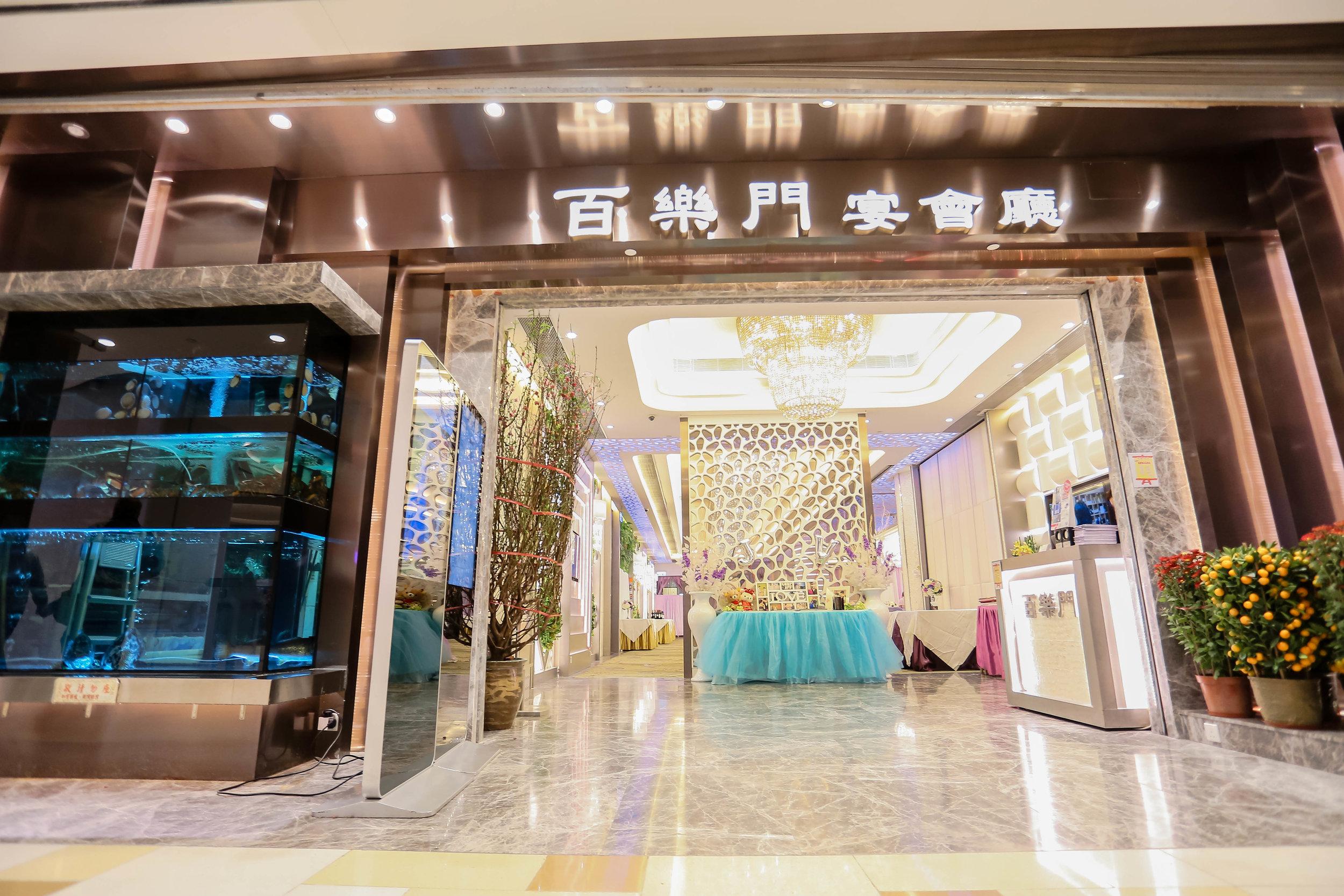 2017-1-23黃大仙百樂門 (5).jpg