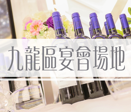 web banner 500x428 九龍區宴會場地.jpg