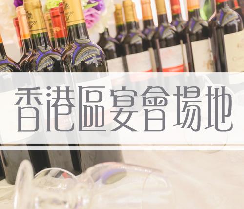 web banner 500x428 香港區宴會場地.jpg