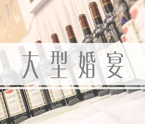web banner 500x428 大型宴會.jpg