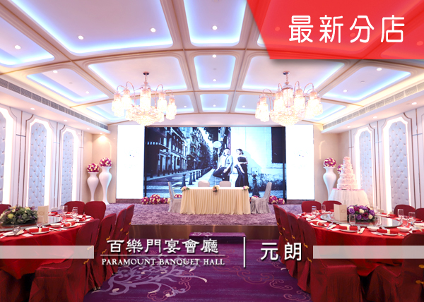 web banner 600x428最新分店元朗.jpg