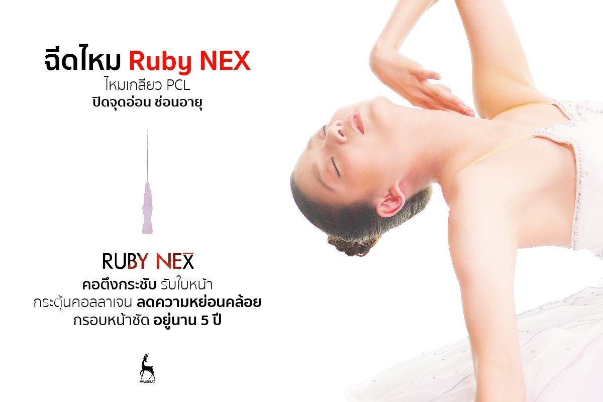 Ruby NEX ปิดจุดอ่อน ซ่อนอายุ.jpg