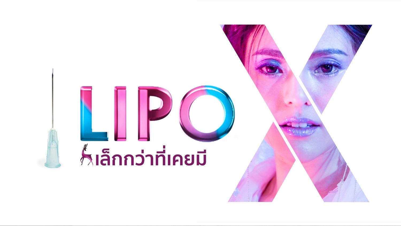 lipox เล็กหว่าที่เคยมี