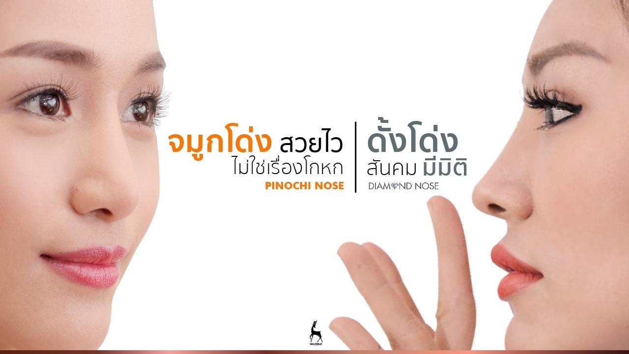Pinochi Nose- Diamond Nose