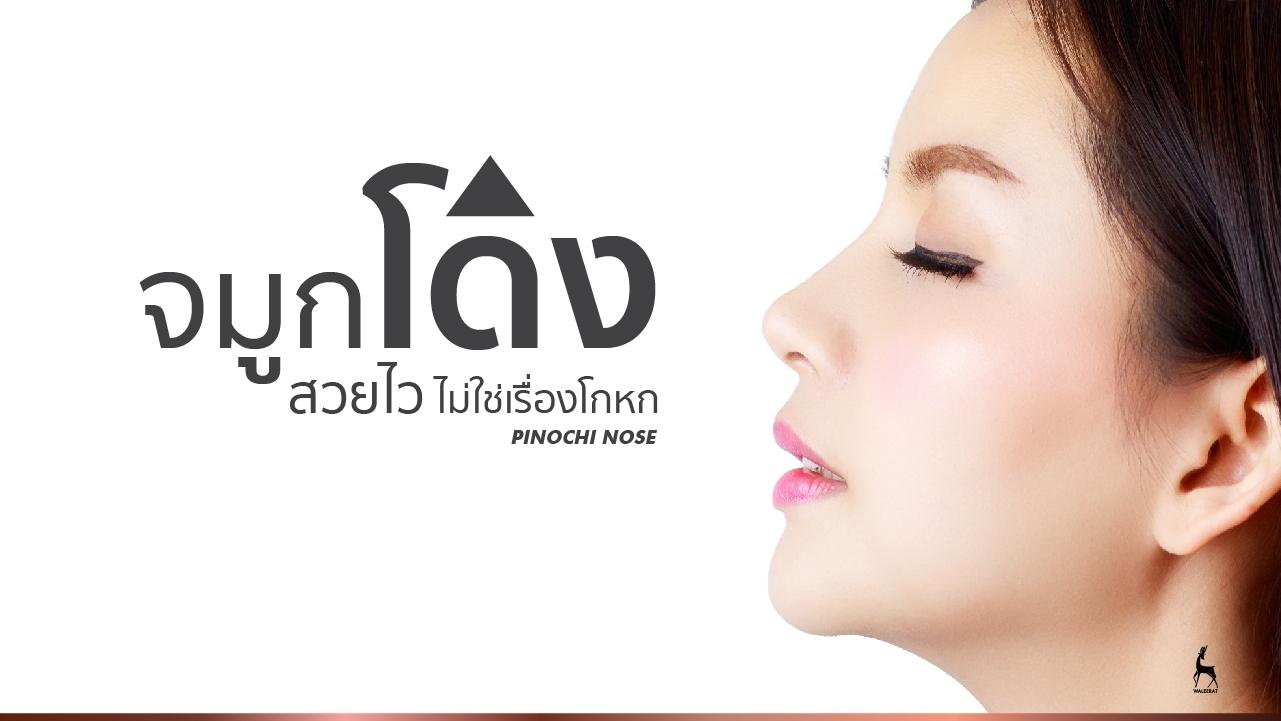 pinochi+nose
