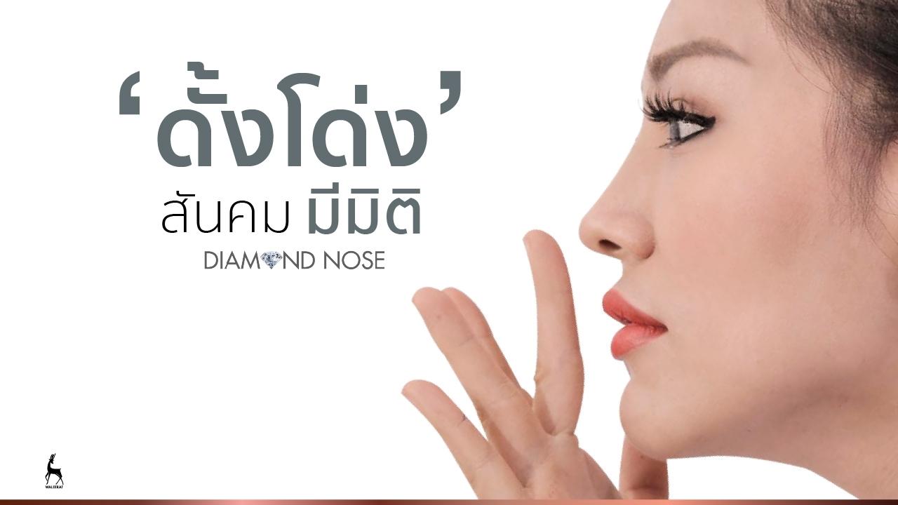 cover+dimond+nose