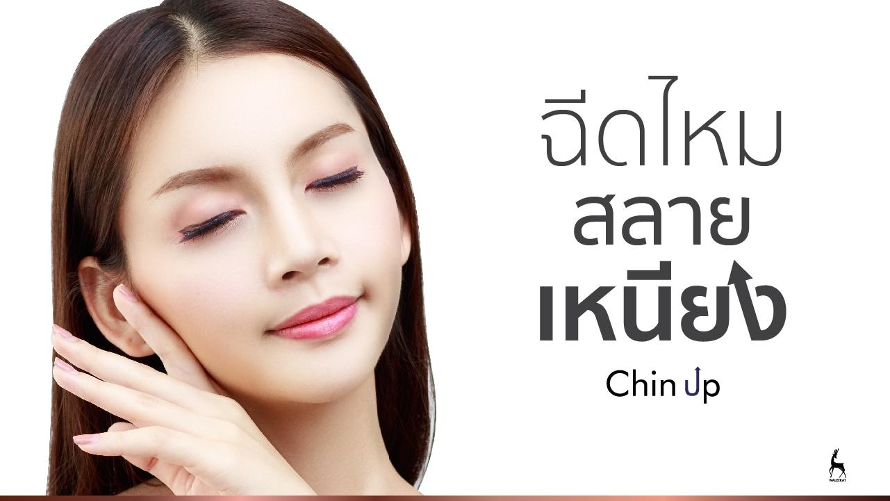 Chin+up
