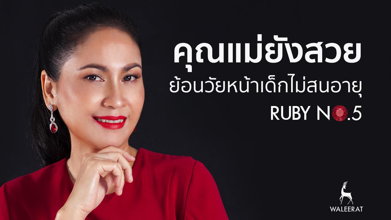 คุณแม่ยังสวย ย้อนวัยหน้าเด็กไม่สนอายุ Ruby no.5 – เจี๊บบ ปวีณา ชาลีฟสกุล