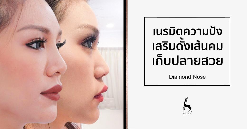 %E0%B8%A3%E0%B8%B5%E0%B8%A7%E0%B8%B4%E0%B8%A7+Diamond+nose