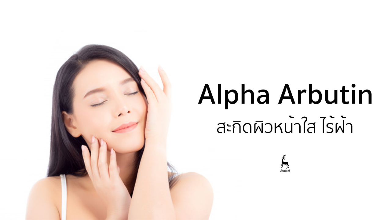 alpha Arbutin.jpg