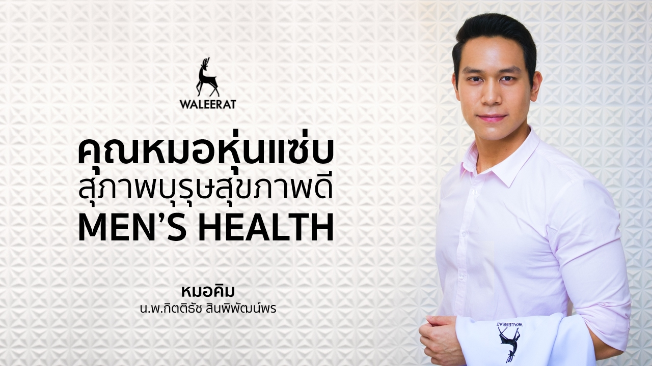 คุณหมอหุ่นแซ่บ สุภาพบุรุษสุขภาพดี  MEN'S HEALTH - หมอคิม น.พ.กิตติธัช สินพิพัฒน์พร