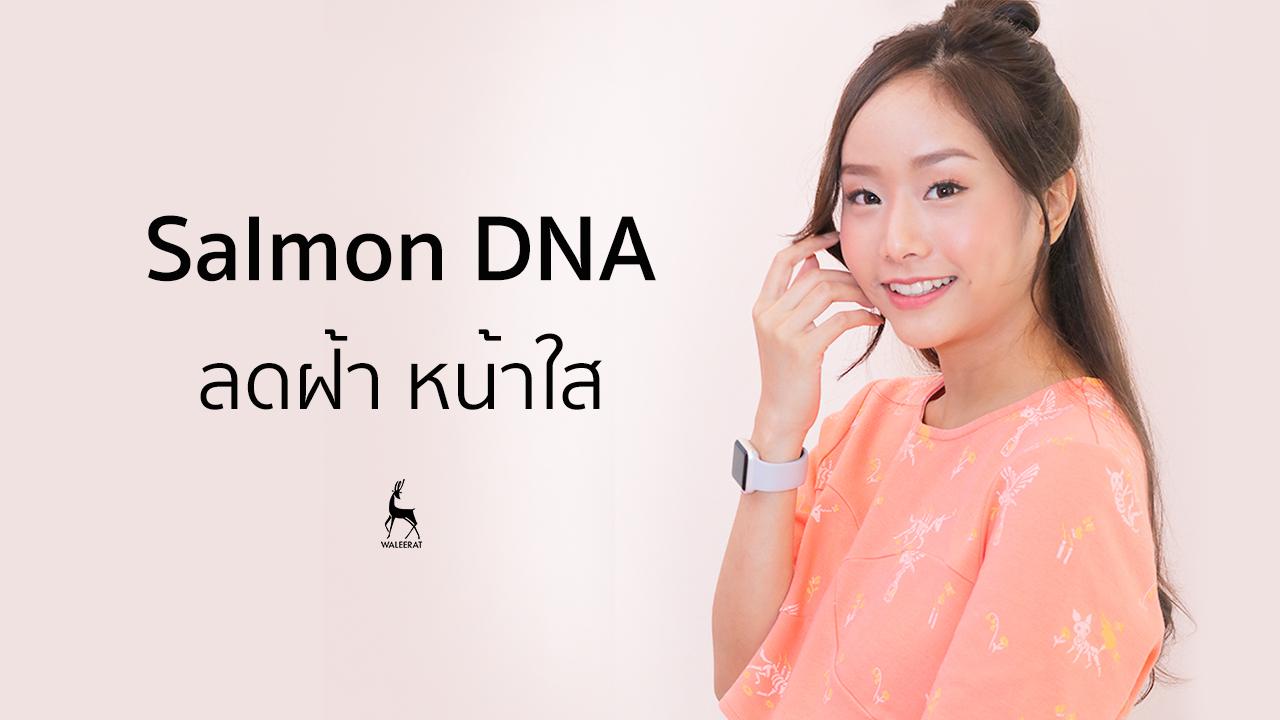 salmon+DNA+ลดฝ้าหน้าใส.jpg