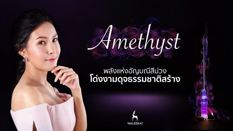 Amethyst%2Bcover