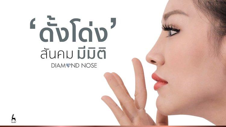 ฉีดไหมจมูก+diamond+nose-2.jpg
