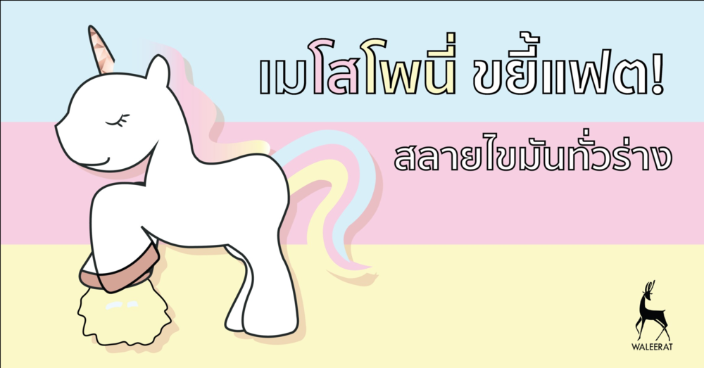 Meso+Pony.png
