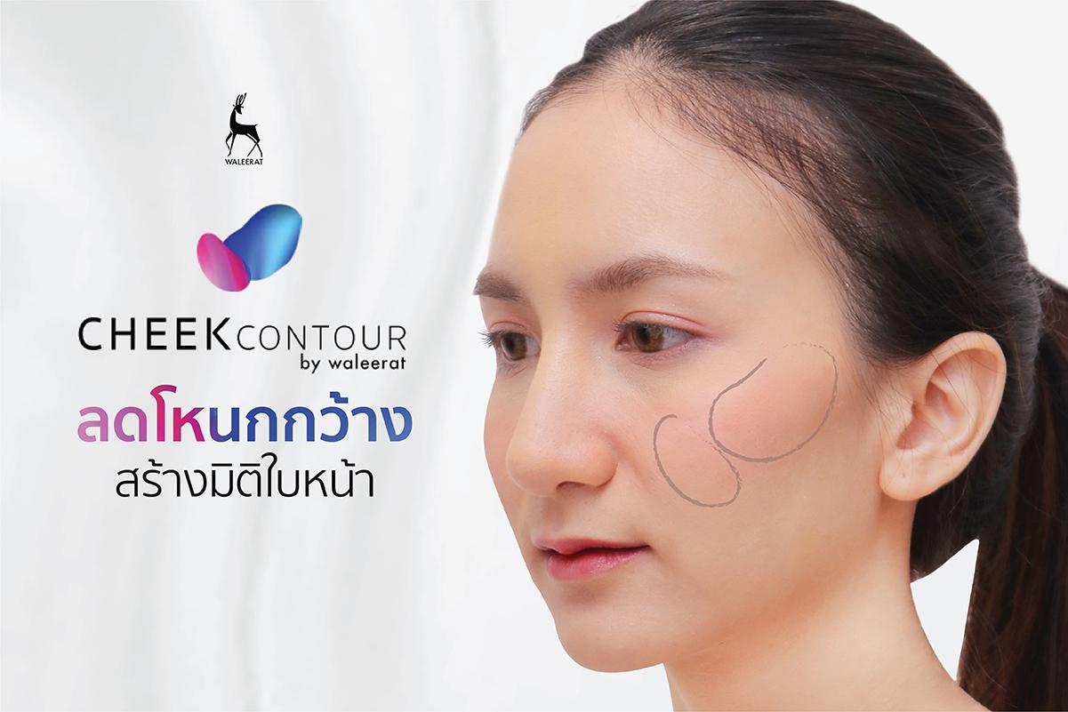 Cheek+Contour?format=original