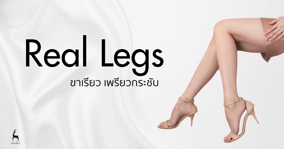 Real legs ขาเรียว เพรียวกระชับ