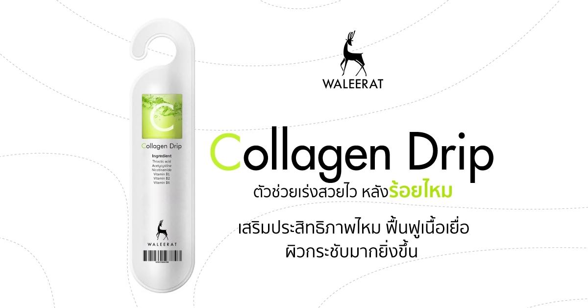 Collagen drip คอลลาเจนดริป