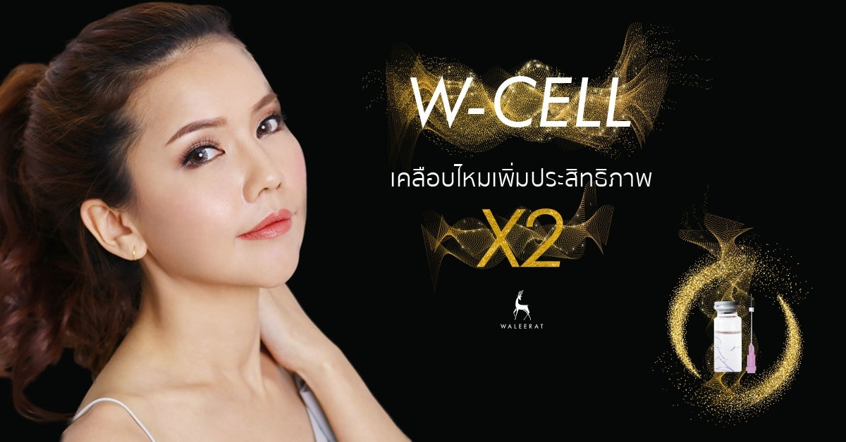w-cell
