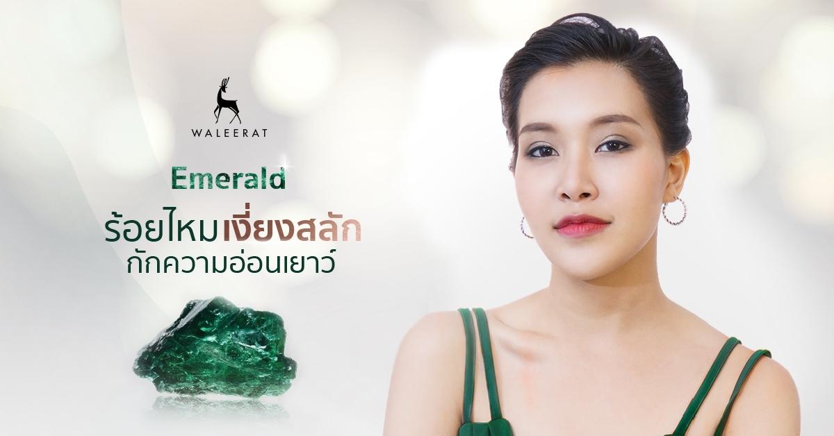 ไหมมรกต Emerald