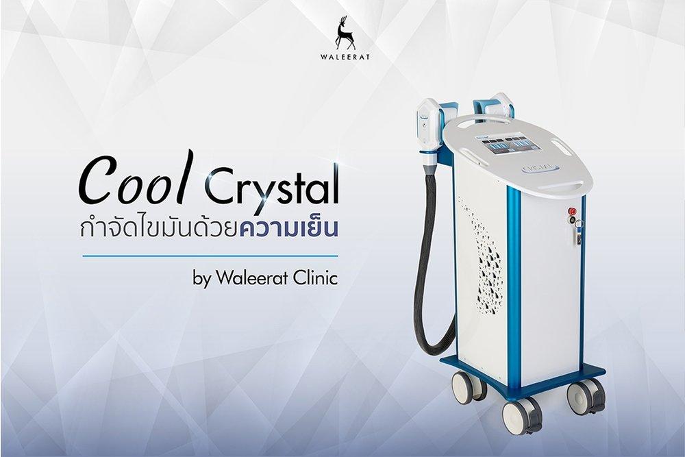 เครื่อง+Cool+crystal+กำจัดไขมันด้วยความเย็น.jpg
