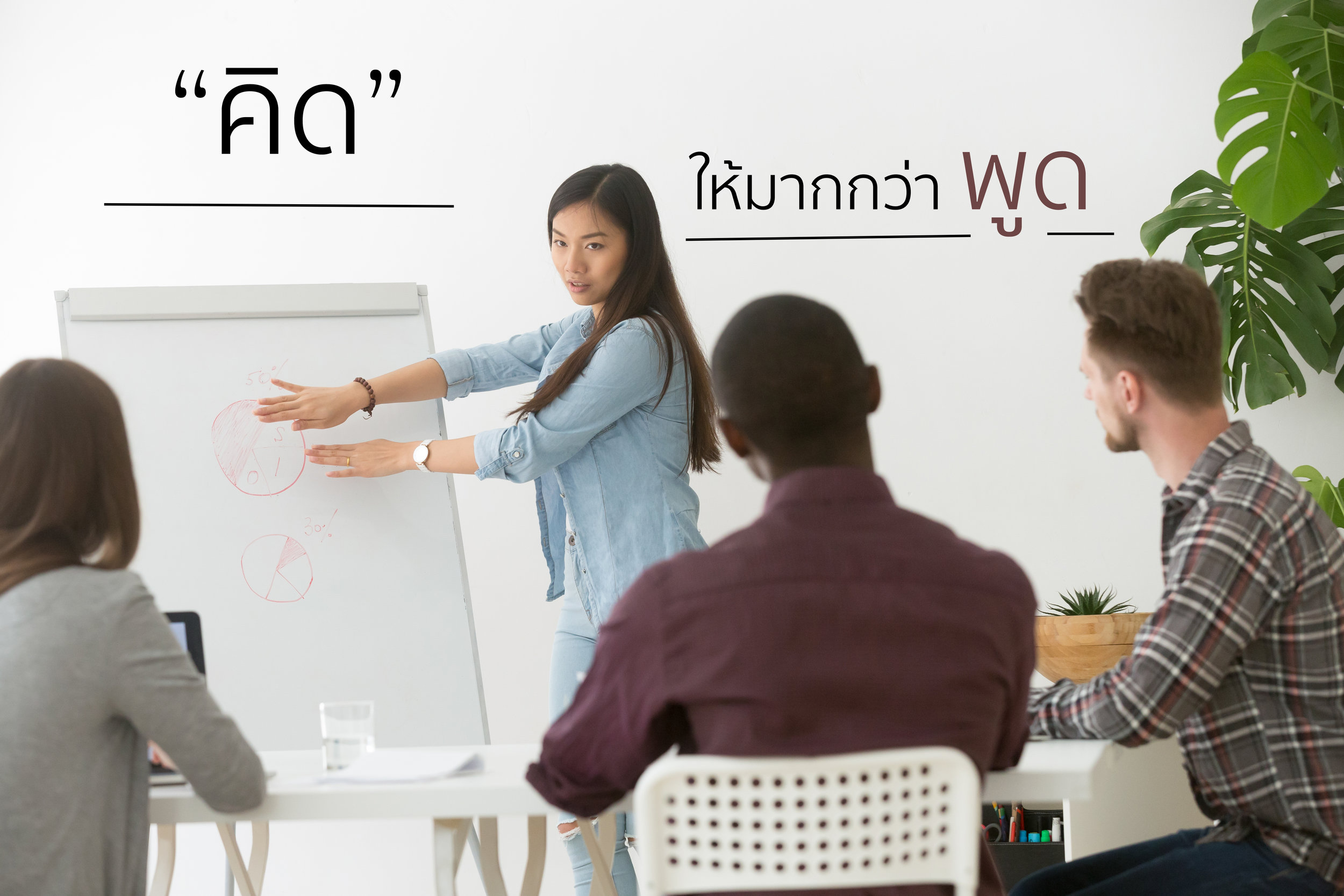 Serious asian businesswoman giving presentation to multiracial t