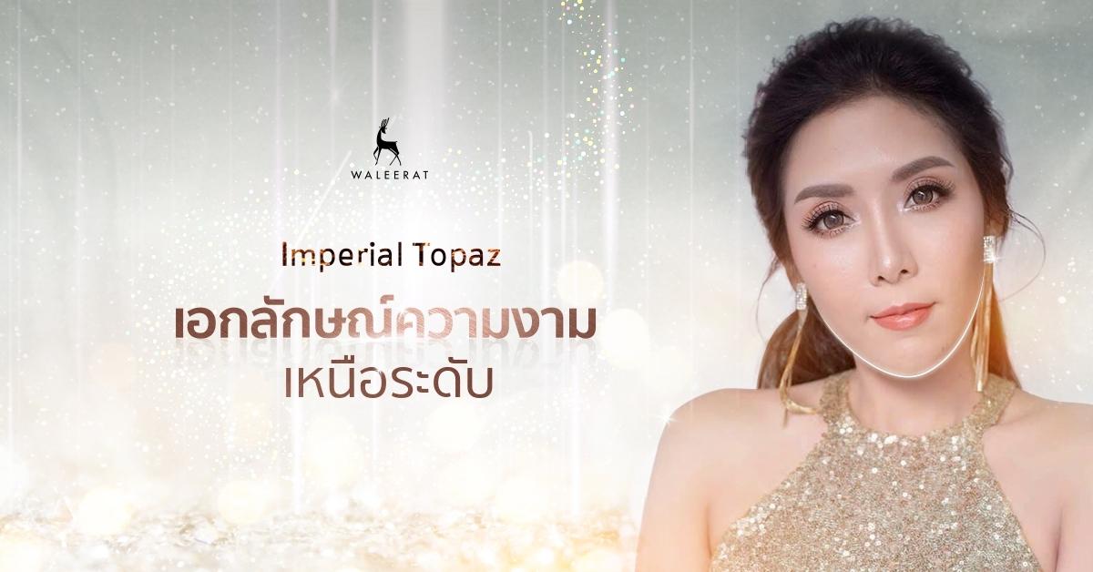 imperial%2Btopaz