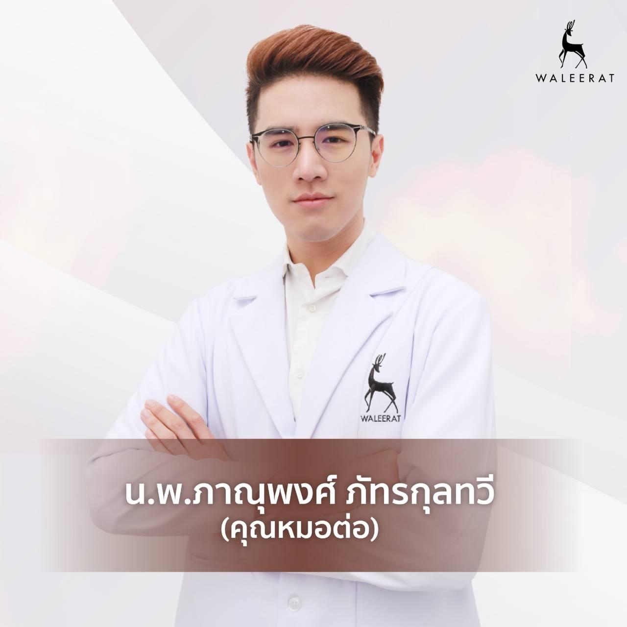 หมอต่อ