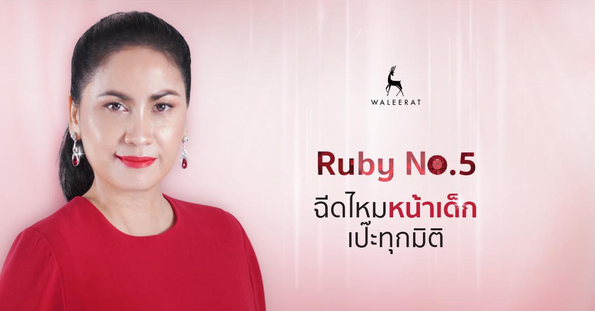 Ruby%2BNo