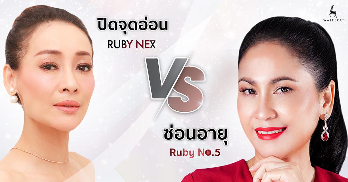Ruby_พี่เจี๊ยบ_vs_Ruby_Nex_จุ๊บเเจง